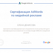 Елена Денисова. Сертификат Google AdWords и медийная реклама